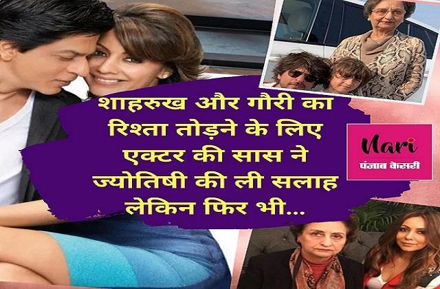 दिल्ली में अपनी ही बीवी को 'भाभी' बुलाते हैं शाहरुख, बड़ी दिलचस्प है वजह