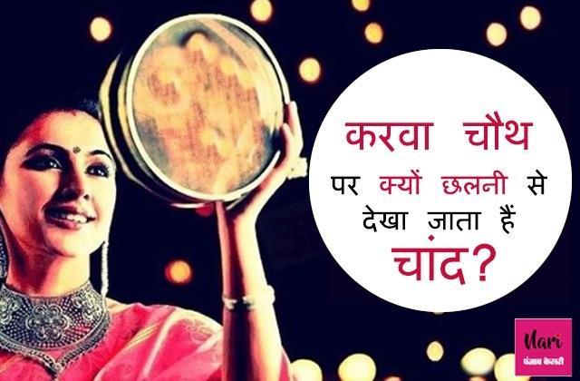 Karwa Chauth 2020: सुहागन महिलाएं छलनी से ही क्यों देखती हैं पिया का चेहरा?