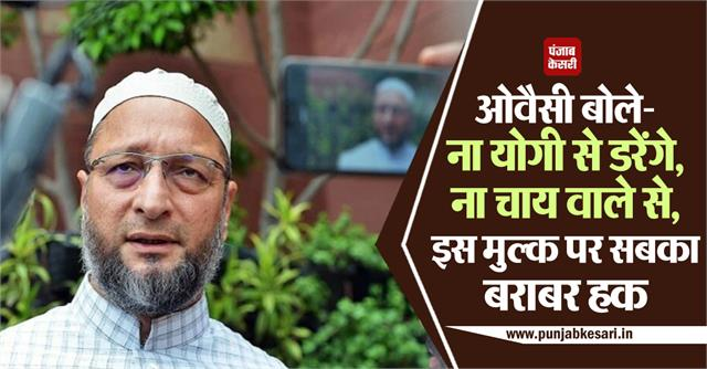 national news hyderabad asaduddin owaisi ghmc election narendra modi