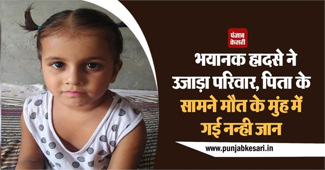little girl died in accident