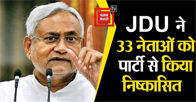 jdu expelled 33 leaders from party