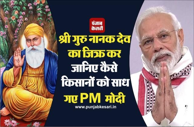 pm modi remembers sri guru nanak dev ethics