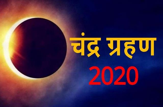 भारत में दिखाई नहीं देगा साल 2020 का आखिरी चंद्रग्रहण, सूतककाल भी नहीं होगा मान्य