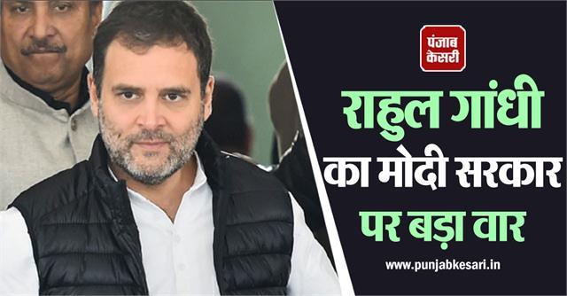 national news congress narendra modi bjp rahul gandhi bangladesh