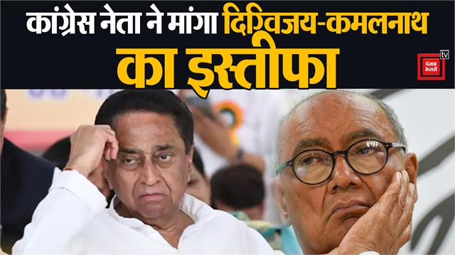 kamalnath and digvijaya on target after defeat in mp
