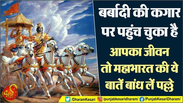 mahabharata gyan in hindi
