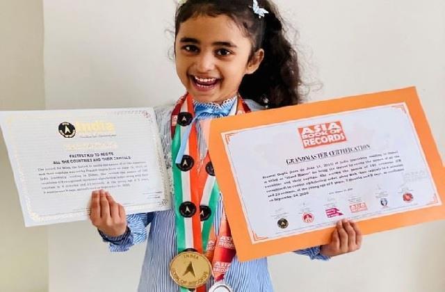 Wow! 5 साल की बच्ची ने बना डाला रिकॉर्ड, 4 मिनट में फर्राटे से बोल देती है 195 देशों के नाम