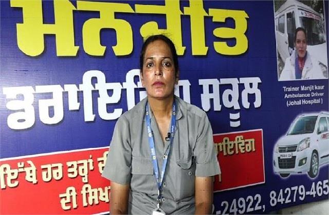 Salute! 200 रुपए में पति ने बेचा, हारी नहीं और बन गई पंजाब की पहली महिला एंम्बुलेंस ड्राइवर