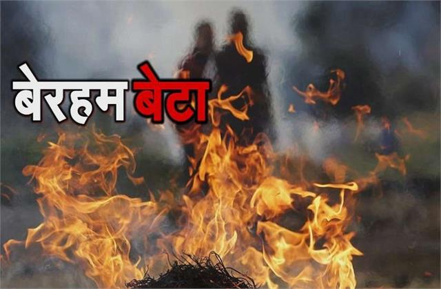 kalyug at the peak son burns mother alive with wife