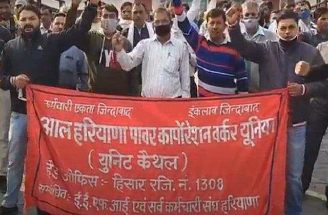 all haryana power corporation workers union protested shouting slogans