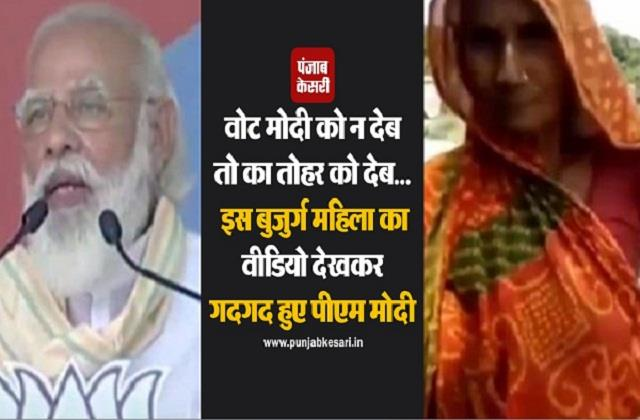 pm modi mentioned elderly woman in our speech
