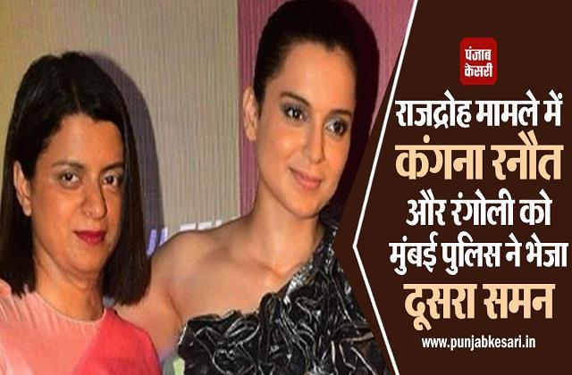 mumbai police summons actor kangana ranaut and her sister