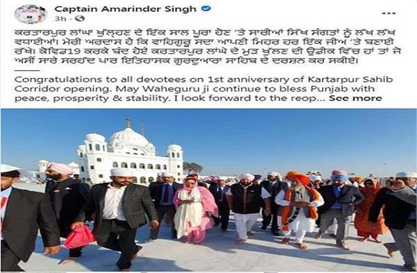 captain waiting for reopening of shri kartarpur sahib corridor