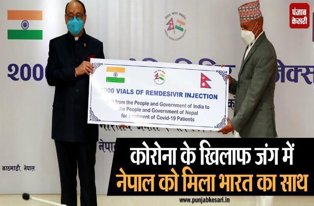 corona virus india gave 2000 vials of remdesivir to nepal