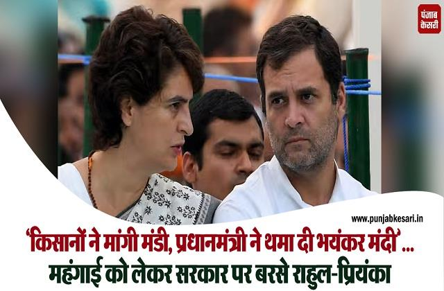 rahul priyanka lashed out at the government over inflation