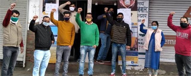lic employees shouted slogans in sundernagar