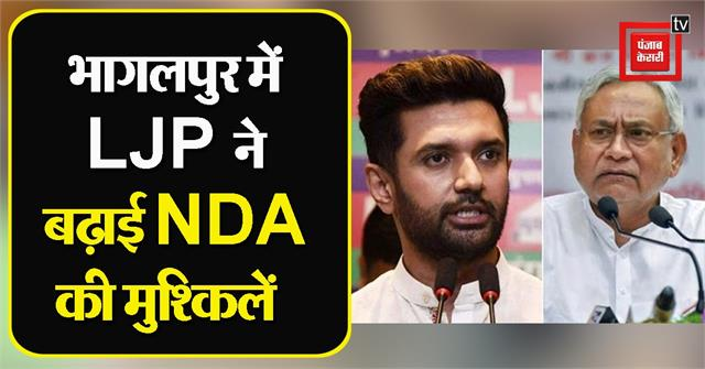 ljp increases nda problems in bhagalpur