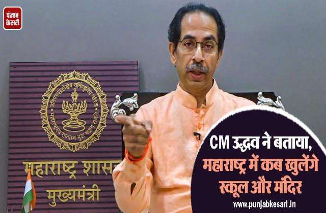 schools and temples to be opened in maharashtra after diwali cm uddhav