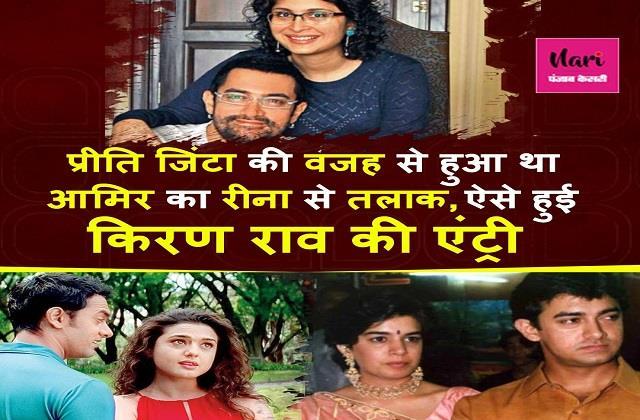 किरण को पाने के लिए आमिर ने चुकाई थी मोटी रकम, एक कॉल ने बदल दी थी दोनों की जिंदगी