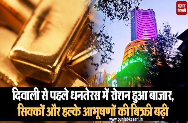 market rose in dhanteras before diwali sales of coins and jewelery increased
