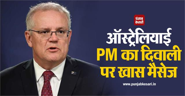 australian pm special message on diwali