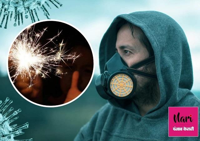 कोरोना में दीवाली: पटाखों के धुएं से बढ़ सकता है संक्रमण, ऐसे लोगों को अधिक खतरा