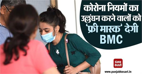 national news punjab kesari mumbai bmc masks fines protocol