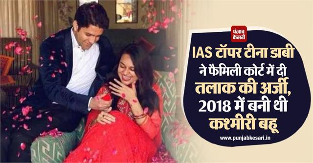 national news upsc tina dabi jaipur athar