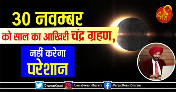 2020 last moon eclipse will not affet anyone