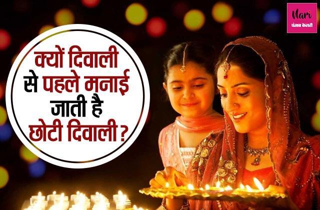 Diwali 2020: क्यों मनाई जाती है छोटी दिवाली, यहां पढ़िए पूरी कहानी