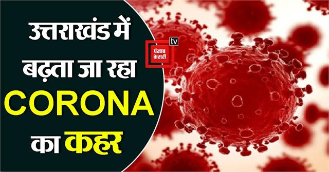 512 new patients of corona found in uttarakhand
