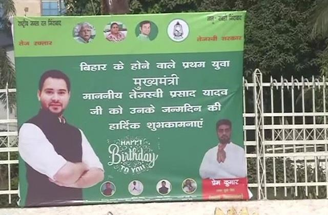 tejaswi became cm of bihar even before election results