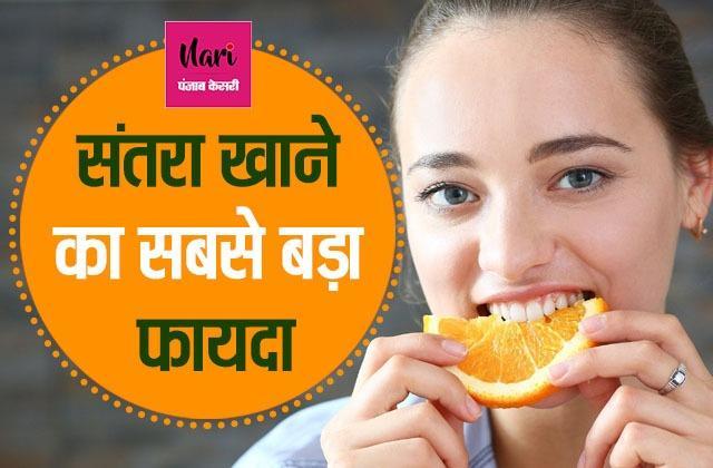 संतरा खाने का सबसे बड़ा फायदा, कोरोना के साथ इन बीमारियों से रहेगा बचाव