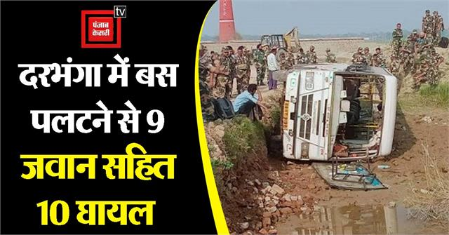 9 injured due to bus overturning in darbhanga