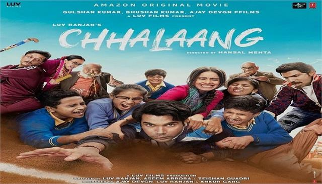 chhalaang amazin prime video bollywood sobhnt
