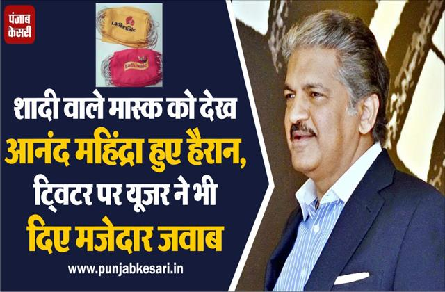 anand mahindra was surprised to see the wedding mask