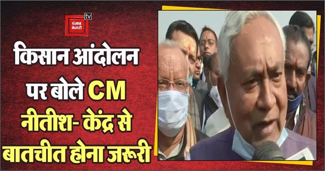 statement of cm nitish on farmer movement
