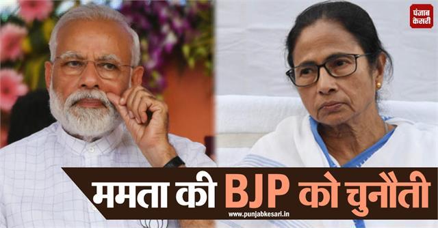 national news punjabkesari west bengal mamta banerjee