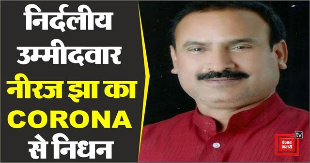 independent candidate neeraj jha died from corona