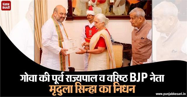 national news goa bjp mridula sinha amit shah