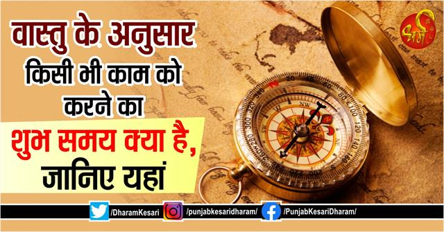 vastu tips in hindi for happiness