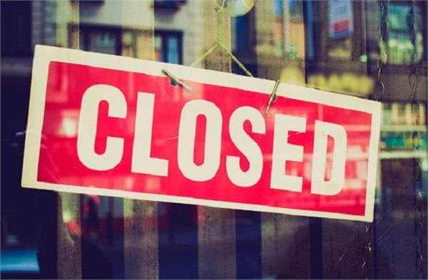 these government companies will closed next 9 months