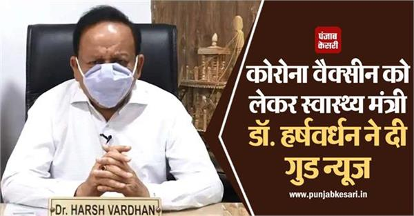 national news corona virus harshvardhan mask social vaccine railway station