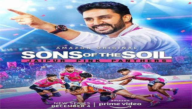 sons of soil abhishek bachchan pro kabbadi bollywood sobhnt