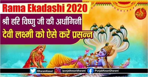 rama ekadashi 2020