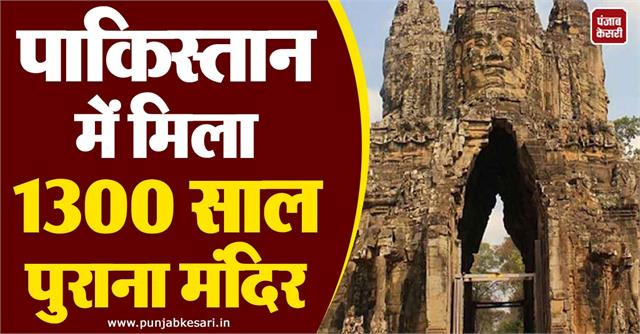 1300 years old temple found in pakistan constructed by hindu kings