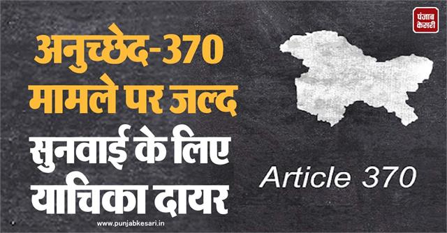 petition for early hearing on article 370