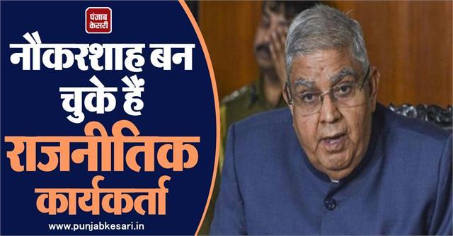 bureaucrats have become political activists governor