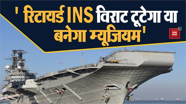 ins virat will break or become museum center answers in bombay high court