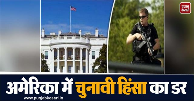 international news us election white house george floyd police california